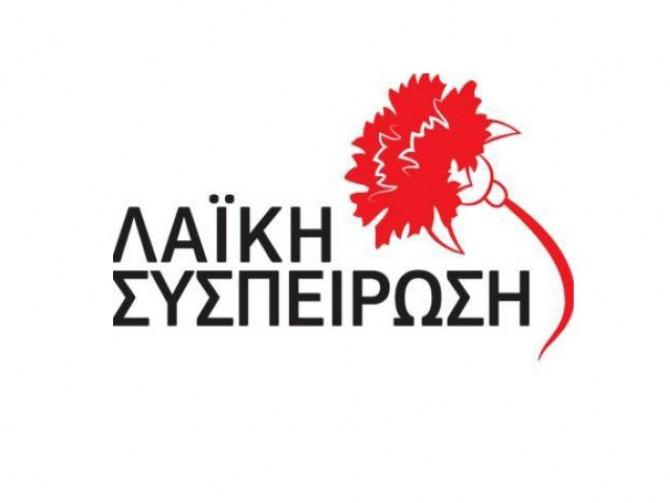 Η Λαϊκή Συσπείρωση για το σύστημα υγείας της Περιφέρειας Δυτικής Ελλάδας