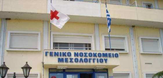 Χρηματοδότηση 9,5 εκατομμύρια ευρώ στα Νοσοκομεία Αγρινίου και Μεσολογγίου για εξόφληση ληξιπρόθεσμων υποχρεώσεων