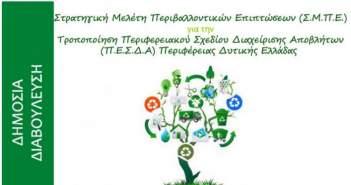 Αναρτήθηκε προς δημόσια διαβούλευση η τροποποίηση του Περιφερειακού Σχεδίου Διαχείρισης Αποβλήτων Περιφέρειας Δυτικής Ελλάδας
