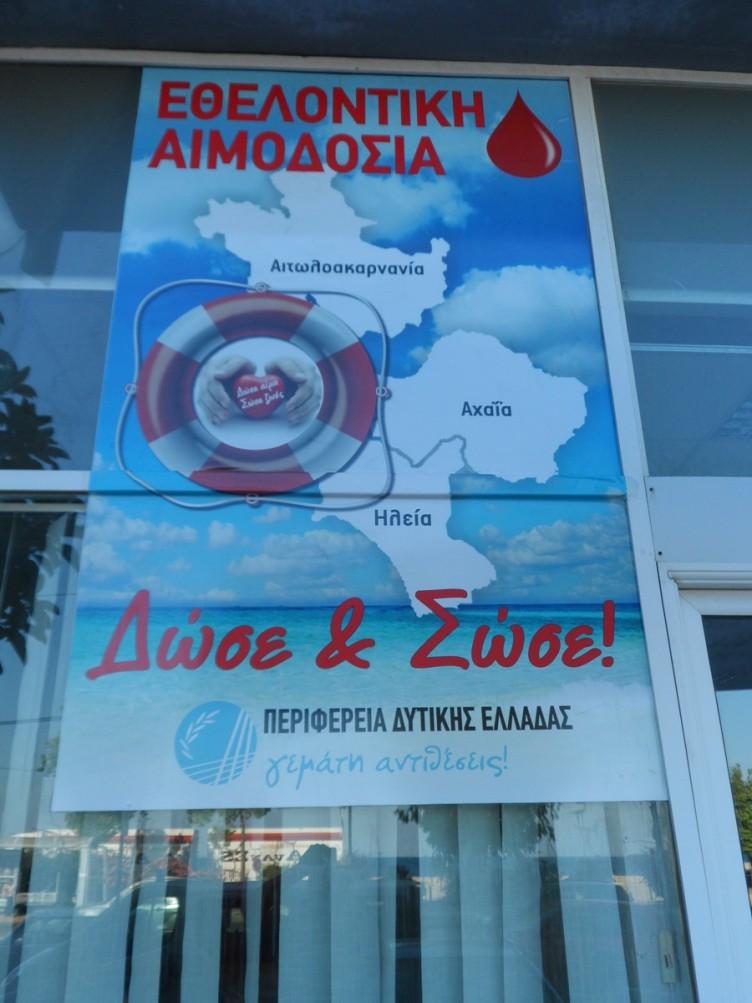 Εθελοντική αιμοδοσία στην Περιφέρεια Δυτικής Ελλάδας για όλο τον Ιούλιο
