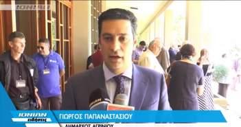 Την παραμονή και ενίσχυση των Πανεπιστημιακών Τμημάτων με έδρα το Αγρίνιο ζήτησε ο Γ. Παπαναστασίου