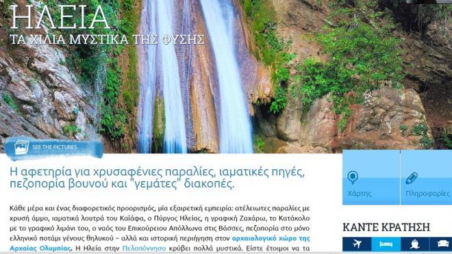 """Δυτική Ελλάδα: Η Ηλεία και οι ομορφιές της στο """"Top Story"""" αυτής της εβδομάδας στο DiscoverGreece.com!"""