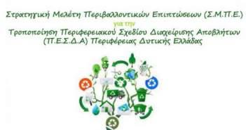 Η Περιβαλλοντική Μελέτη του αναθεωρημένου ΠΕΣΔΑ Δυτικής Ελλάδας στην επόμενη συνεδρίαση του Περιφερειακού Συμβουλίου