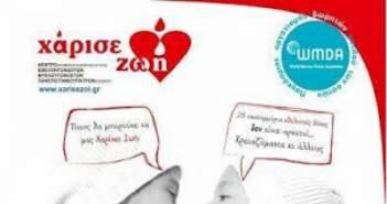 Παγκόσμια Ημέρα Εθελοντή Δότη Μυελού Οστών
