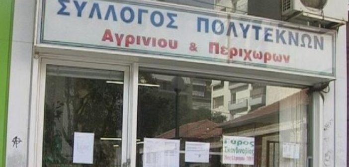 Επιστολή διαμαρτυρίας από τους Πολυτέκνους Αγρινίου για την θεματική εβδομάδα και τα νέα ήθη στην παιδεία