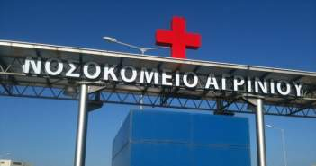 Εξώδικη διαμαρτυρία από τον φαρμακοποιό του νοσοκομείου Αγρινίου