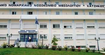 Τοποθετείται ο νέος Υποδιοικητής στο νοσοκομείο Μεσολογγίου