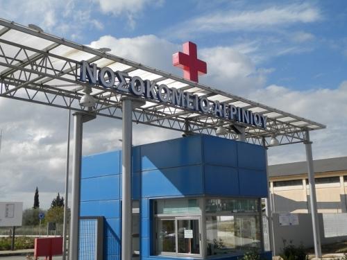 """""""Νομικό και ηθικό έλλειμμα στις αποφάσεις του Δ.Σ. του νοσοκομείου Αιτωλοακαρνανίας"""""""