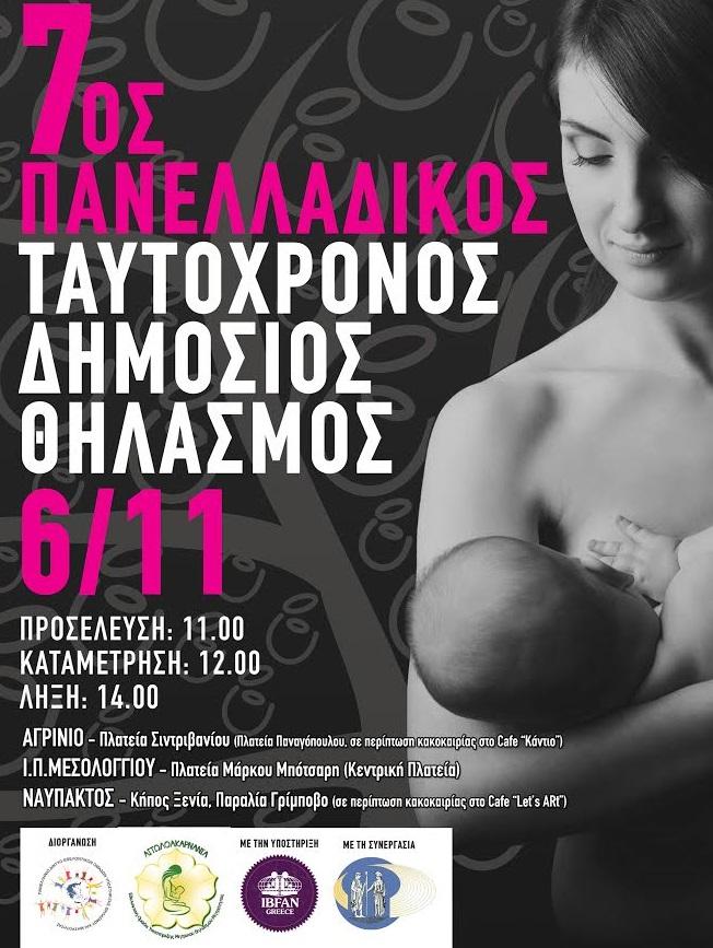 Το Αγρίνιο, το Μεσολόγγι και η Ναύπακτος στον 7ο Πανελλήνιο δημόσιο ταυτόχρονο θηλασμό της Κυριακής