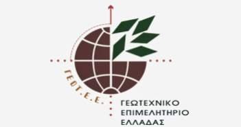 Συγκροτήθηκε σε σώμα η νέα Διοικούσα Επιτροπή του Παραρτήματος Πελοποννήσου & Δυτικής Στερεάς Ελλάδας του ΓΕΩΤ.Ε.Ε.
