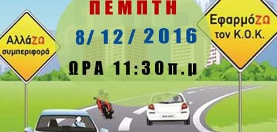 Κυκλοφοριακή Αγωγή και οδική ασφάλεια – Ημερίδα στην Αμφιλοχία