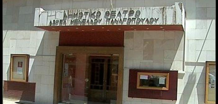 """Το ΔΗ.ΠΕ.ΘΕ. Αγρινίου αναβάλλει τις παραστάσεις """"Οργισμένα Νιάτα"""""""