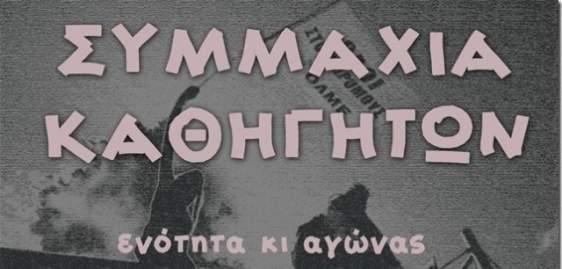 """Αιτωλοακαρνανία: Η διακήρυξη της """"Συμμαχίας"""" καθηγητών"""