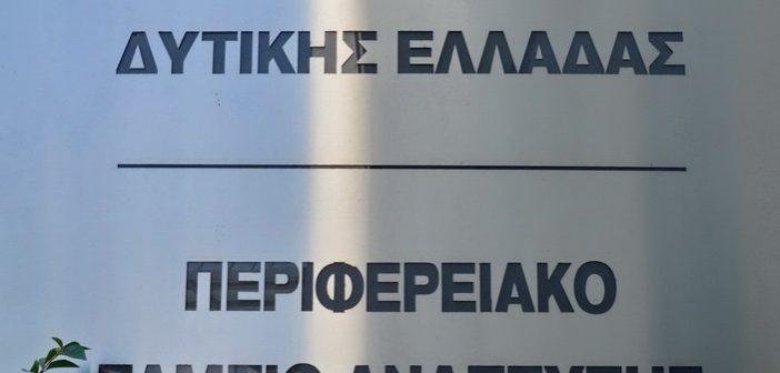 Περιφερειακό Ταμείο Ανάπτυξης Περιφέρειας Δυτικής Ελλάδας: Έγκριση προϋπολογισμού 2017 & Έναρξη διαδικασιών έγκρισης προσλήψεων με θητεία