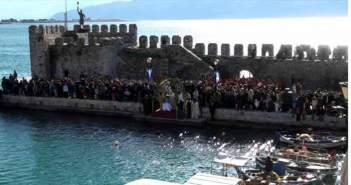 Ο εορτασμός των Θεοφανείων στη Ναύπακτο