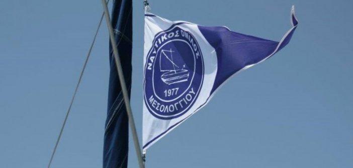 O Ναυτικός Όμιλος Μεσολογγίου καλεί σε Γενική Συνέλευση