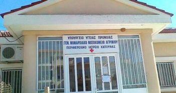 Κατούνα: Τριτοκοσμικές σκηνές στο Kέντρο Υγείας – Ανοιχτή επιστολή Αντιδημάρχου προς 6η ΥΠΕ και Υπουργείο Υγείας