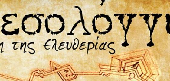 Μεσολόγγι: Γιορτές Εξόδου – Το σημερινό και αυριανό πρόγραμμα
