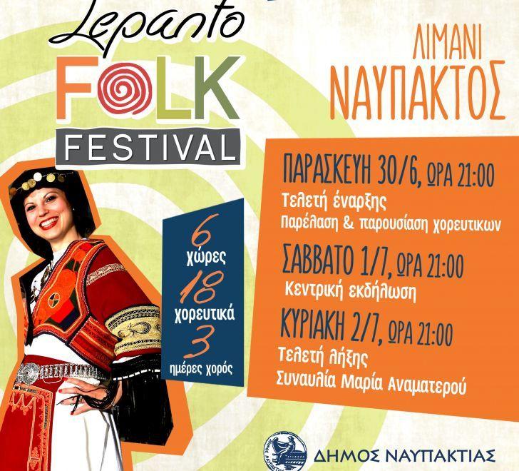 Ναύπακτος: Ένα Φεστιβάλ γεμάτο μουσική, ρυθμούς και χρώματα!