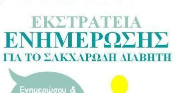 Μεσολόγγι – Ναύπακτος: Εβδομάδα ενημέρωσης και προληπτικών εξετάσεων για τον Σακχαρώδη Διαβήτη