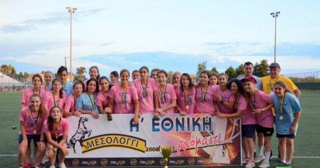 Φιέστα τίτλου για την γυναικεία ομάδα «Μεσολόγγι 2008»