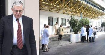 Λουκάς Παπαδήμος: Καλή η κατάσταση της υγείας του
