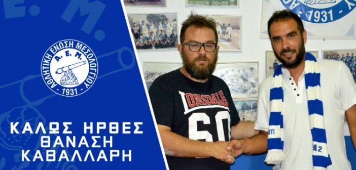 Η ΑΕ Μεσολογγίου ανακοινώνει την έναρξη της συνεργασίας με τον ποδοσφαιριστή Θανάση Καβαλλάρη