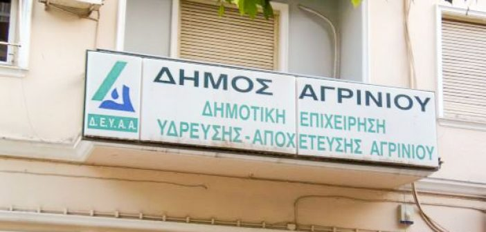 Αναρτήθηκαν οι πίνακες προσλήψεων της ΔΕΥΑ Αγρινίου