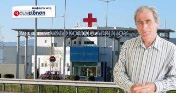 Γιατροί και εργαζόμενοι κατά Μιχάλη