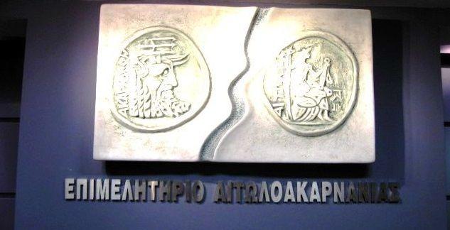 Επιμελητήριο Αιτωλοακαρνανίας: 'Εγκριση προγράμματος κατάρτισης εργαζομένων ύψους 1.500.000,00 €