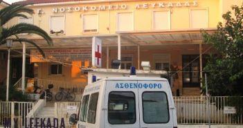 Κάλεσμα σε παράσταση διαμαρτυρίας στο Νοσοκομείο Λευκάδας