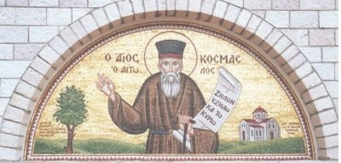 Από την Ιερά Μονή Φωτμού αρχίζουν οι φετινές Γιορτές Αγίου Κοσμά Αιτωλού στον Δήμο Θέρμου