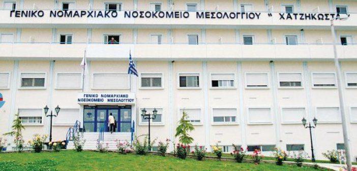 Νοσοκομείο Μεσολογγίου: Ανέλαβε υπηρεσία και δεύτερος μόνιμος παθολόγος – Έπεται επιπλέον ενίσχυση!