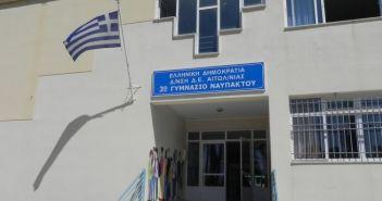 Ναύπακτος: Έναρξη μαθημάτων αστρονομίας για μαθητές Γυμνασίου και Λυκείου