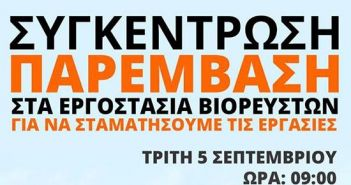 Λιμνοθάλαζα: Συγκέντρωση διαμαρτυρίας στο Μεσολόγγι για τα εργοστασίων βιορευστών
