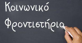 Λήξη μαθημάτων Κοινωνικού Φροντιστηρίου Αγρινίου