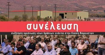 """""""Λιμνοθάλαζζα"""": Συνέλευση για το ζήτημα της καύσης βιορευστών"""