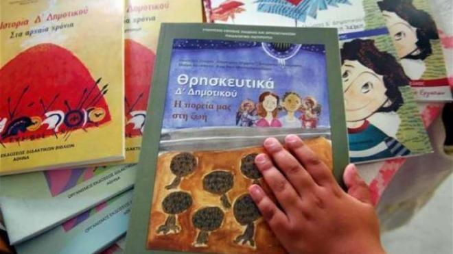 Αιτωλοακαρνανία: Κύμα αντιδράσεων για τα Θρησκευτικά της Δ' Δημοτικού