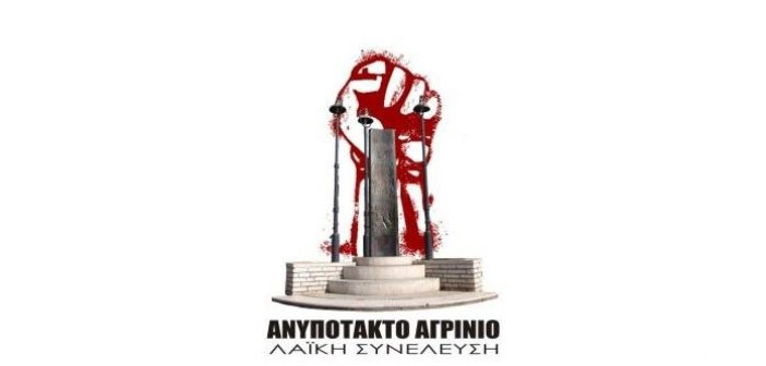 """Οι ερωτήσεις από το """"Ανυπότακτο Αγρίνιο"""" για το σημερινό δημοτικό συμβούλιο"""