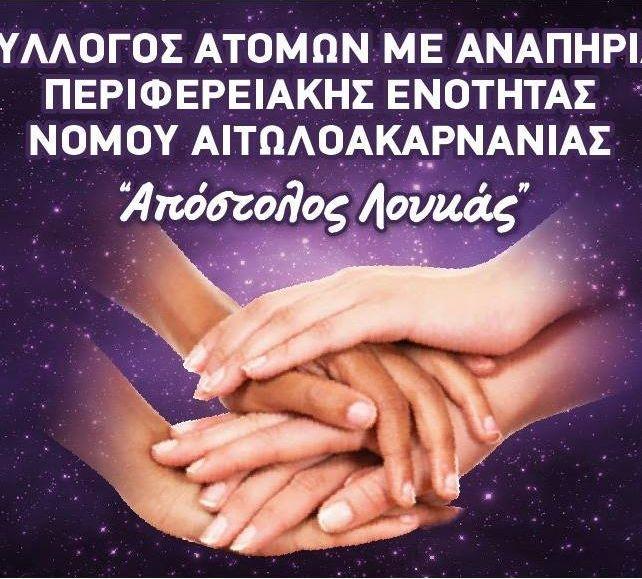 """Ο Σύλλογος ΑμεΑ Αιτωλοακαρνανίας """"Απόστολος Λουκάς"""" για την Παγκόσμια και Εθνική ημέρα των Ατόμων με Αναπηρία"""
