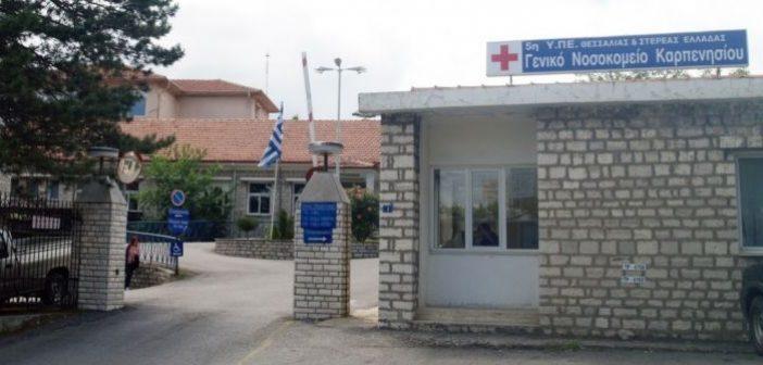 Στο Υπερταμείο Νοσοκομείο, Γηροκομείο και Κέντρο Ψυχικής Υγείας Καρπενησίου