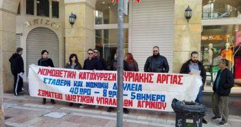 Κλειστά τα καταστήματα στο Αγρίνιο – Συγκέντρωση διαμαρτυρίας από το Σωματείο των Ιδιωτικών Υπαλλήλων στον πεζόδρομο της Παπαστράτου (ΔΕΙΤΕ ΦΩΤΟ)