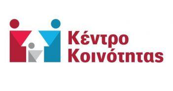 Ξεκίνησε τη λειτουργία του το «Κέντρο Κοινότητας» στο Δήμο Θέρμου
