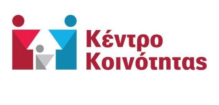 Ανακοίνωση από το Κέντρο Κοινότητας του Δήμου Μεσολογγίου για τον ΟΠΕΚΑ
