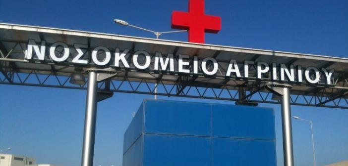 Νέες προσλήψεις και νέος ιατροτεχνολογικός εξοπλισμός στο Νοσοκομείο Αγρινίου