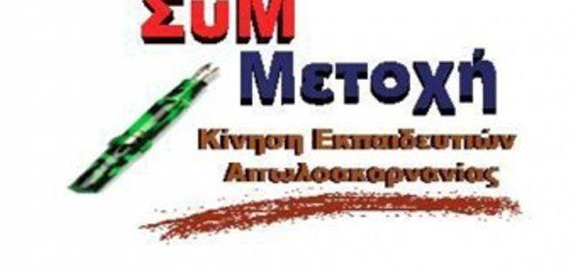 Σε ενιαίο ψηφοδέλτιο στην Β΄ ΕΛΜΕ καλεί η «Συμμετοχή»