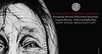 """""""ΚΑΡΒΟΥΝΟ & ΦΩΣ"""": Έκθεση ζωγραφικής και εικαστικής δημιουργίας του Αλέξανδρου Στρατούλη στη «Διέξοδο»"""