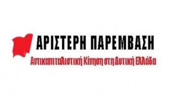 """Η πολιτική διακήρυξη της """"Αριστερής Παρέμβασης"""" στη Δυτική Ελλάδα"""