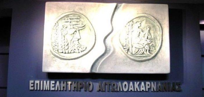 Ενημερωτική εκδήλωση στο Επιμελητήριο Αιτωλοακαρνανίας με θέμα «Επιχειρούμε Έξω»