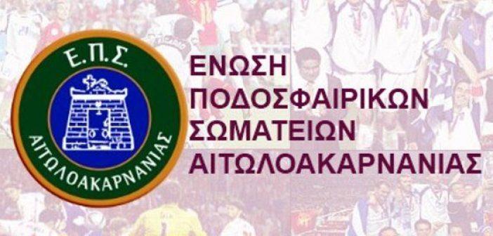 Ανακοίνωση Ε.Π.Σ. Αιτωλοακαρνανίας για οικονομικές οφειλές σωματείων